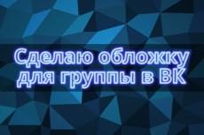 Сделаю обложку и аватар для группы Вконтакте 24 - kwork.ru