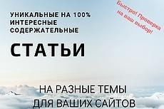 Статьи для женских сайтов, ЗОЖ, аюрведа, отношения, похудение 17 - kwork.ru