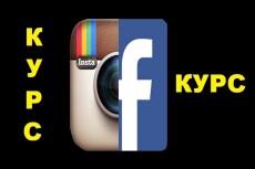 Обучение настройкам таргетированной рекламы в Facebook и Instagram 6 - kwork.ru
