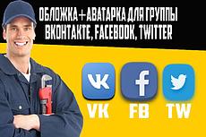 Сделаю обложку для вашей группы в соцсетях, плюс аватар 19 - kwork.ru