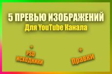 Оформление канала на youtube 23 - kwork.ru