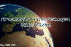 Создам стильную презентацию pdf 44 - kwork.ru