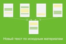 сделаю вёрстку страницы сайта из PSD 3 - kwork.ru