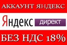 Сделаю аккаунт Яндекс Директ без НДС 5 - kwork.ru