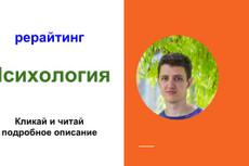 Рерайт текстов, связанных с психологией и педагогикой 4 - kwork.ru