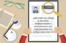 Помощь начинающему юристу по своим налогам, минимизация до 0 % 3 - kwork.ru