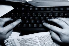 Напишу текст для вашего сайта 29 - kwork.ru