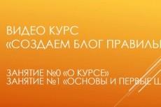 Научу писать блоги, книги, сценарии 4 - kwork.ru