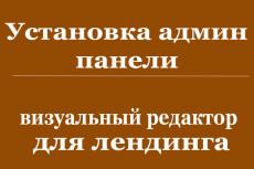Помогу с сайтом Wordpress 18 - kwork.ru