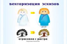 Отрисовка векторной графики, иконок 145 - kwork.ru