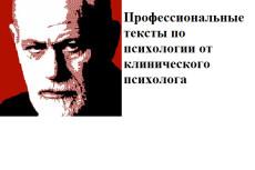 Напишу статьи по психологии 7 - kwork.ru