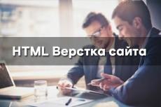 HTML верстка сайтов. HTML-CSS-JavaScript 56 - kwork.ru