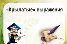 5 индивидуальных советов начинающему преподавателю 3 - kwork.ru