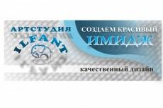 сделаю макет для наружной рекламы 11 - kwork.ru
