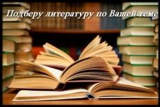 Интересные события на выбранную Вами дату 4 - kwork.ru