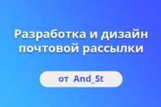 Прототип и разработка дизайна любой сложности сайтов 17 - kwork.ru