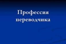 Редактирование и корректура русских текстов 12 - kwork.ru