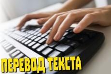 Наберу текст до 10000 знаков 5 - kwork.ru