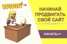 Обучу быстрому размещению на авито объявлений, без бана 9 - kwork.ru