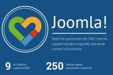 Подключу удобную систему комментирования к вашему сайту + бонус 44 - kwork.ru