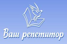 Репетитор по обществознанию, праву, экономике 3 - kwork.ru
