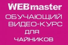 Видео курс по заработку от 30000 в мес. на инфо-сайтах 3 - kwork.ru