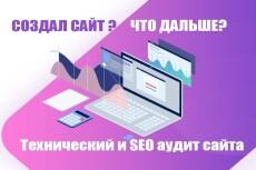 Технический SEO анализ для продвижения позиций сайта в поисковиках 2 - kwork.ru