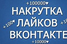 1000 качественных лайков ВКонтакте, лайки на посты, фото, комментарии 3 - kwork.ru
