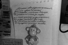 Оригинальное стихотворение 3 - kwork.ru