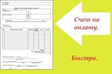 Быстро подготовлю 3 платежных поручения с QR-кодом 12 - kwork.ru