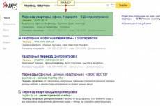 Контекстная реклама с полным погружением в ваш бизнес 5 - kwork.ru