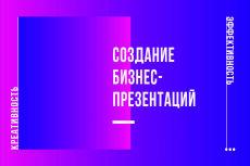 Разработка презентаций 45 - kwork.ru