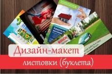 Листовки, буклеты 17 - kwork.ru