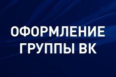 Оформлю группу VK по готовому макету 22 - kwork.ru