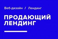 создам уникальную шапку 5 - kwork.ru
