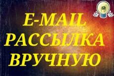 Отправлю ваше письмо на 150 e-mail вручную 9 - kwork.ru