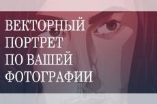 Нарисую векторный портрет 14 - kwork.ru