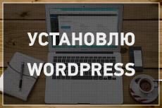 Зарегистрирую и настрою хостинг, поставлю систему управления для сайта 25 - kwork.ru