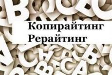Рерайт за небольшие денежки, 12000 сбп Хобби и увлечения 6 - kwork.ru