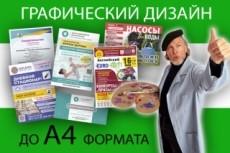 Дизайн буклета 36 - kwork.ru