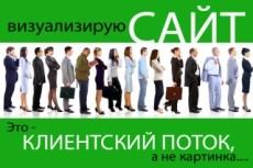 Сделаю яркую посадочную страницу (Landing page) 10 - kwork.ru