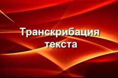 Набор текста. 16 000 знаков 3 - kwork.ru