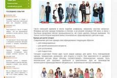 напишу качественный материал для сайта на русском или украинском 5 - kwork.ru