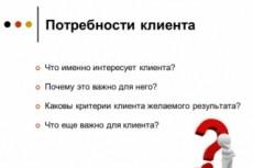 Продающий текст-магнит для лендинга и разделов сайта 11 - kwork.ru