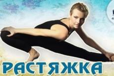 Проконсультирую в Skype, WhatsApp, Viber. Как похудеть, как накачаться 10 - kwork.ru