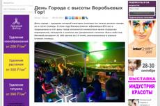 Разместим ваш рекламный баннер на 1 месяц на портале поставщики. РФ 14 - kwork.ru