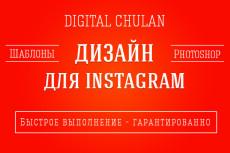 Дизайн постов в Instagram 10 - kwork.ru