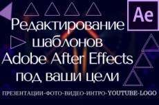 Аудио Производство по индивидуальному заказу 6 - kwork.ru