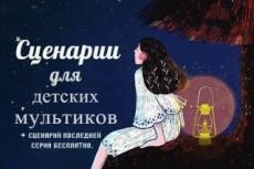 Напишу сценарий мультфильма, видео сюжета в художественном стиле 6 - kwork.ru