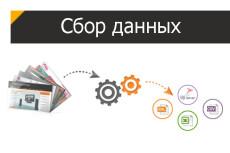 Чистка E-mail базы от плохих адресов. Проверка базы на валидность 15 - kwork.ru